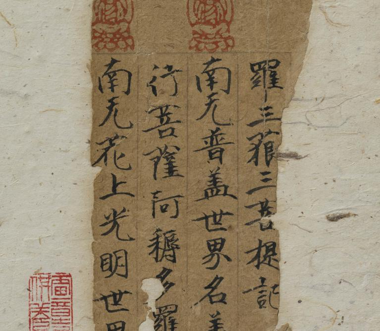 Artwork by:   . Artwork title: Manuscript fragment with stamped images of the Buddha. Sūtra Spoken by the Buddha on the Names of the Buddhas, chapter 4